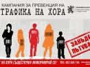 Започва кампания за превенция на трафика на хора с цел трудова експлоатация