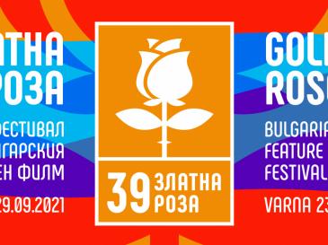 """Представят най-новите български филми в 39-ия кинофестивал """"Златната роза"""""""